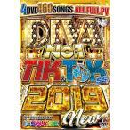 完全版がついに発売 2019年調最新曲 Tik Tok ティックトック 4枚組 160曲 ALLフルPV 洋楽DVD DIVA NO.1 TIK & TOKss 2019 New - I-SQUARE 4DVD 国内盤