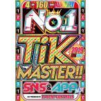 令和新作 TikTok ティックトック ベスト洋楽DVD 4枚組150曲全曲フルPV Tik Tok 完全マスターベスト No.1 Tik Master SNS   APP Best - DJ Beat Controls 4DVD 国内盤