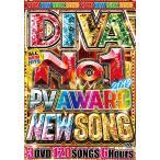 洋楽DVD 早すぎ 最新曲 ALLフルPV 3枚組 120曲 DIVA 2019 NEW SONG NO.1 PV AWARD - I-SQUARE 3DVD 国内盤