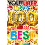 洋楽 DVD フルPV Youtube ランキング 3枚組 10Years Ranking TOP100 - the CR3ATORS 3DVD