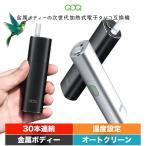 加熱式タバコ アイコス 互換機 電子タバコ 金属ボディー QOQ honor 2400mAh 最大30本連続