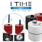 アイコス 洗浄 クリーナー 自動 電動 I TIME アイタイム 本体 黒ずみ除去 オート クリーニング 清掃 IQOS 1回で新品のように綺麗