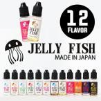 電子タバコ リキッド - JELLY FISH (ジェリーフィッシュ)(15ml)(全12種)(国産ブランド)(正規品)(日本食品分析センター検査済み)