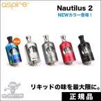 (電子タバコ) Aspire Nautilus 2 (アスパイア・ノーチラス・2) (アトマイザー)(Aspire)(正規品 / 認証コード付)