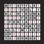 "【爆買いセール品】東京大箱DJ""DJHIRUMA""最新作! MY STYLE vol.1 - DJ Hiruma 【国内盤MIXCD】【あす楽対応】"