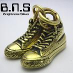 最高品質 brass shoes バスケットシューズペンダント 真鍮 ブラス (靴 スニーカー バッシュ コンバース オールスター)