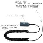 NDK エンタープライズ用 ミュート付 カールコード MC3 日本製 ヘッドセット有線 マイク  感度 国内生産 長塚電話工業所