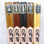 箸 カトラリー 食器 キッチン 六角箸 客用箸5膳セット 22.5cm 鉄刀木 黒檀 黄楊 紫檀 栗 セット 木製