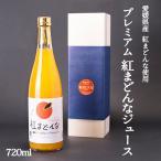 濱田農園 紅マドンナプレミアムジュース 720ml 1本入