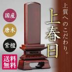 日本製の位牌・上春日 紫檀(3.5寸)
