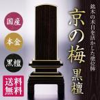 日本製の位牌・京の梅 漆 黒檀(3.5寸)