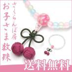 【ネコポス送料無料】数珠 子供用数珠 ミックス玉 さくらんぼ房(ピンク) / お子様用の可愛い数珠 数珠 子供用 念珠【代引不可】
