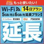 ��WiFi��Ĺ���ѡ� 5GB wifi��� ��Ĺ 14�� wi-fi ��� wifi �롼���� �ݥ��å�wifi ��� ��Ĺ�ץ�� 2���� ��������