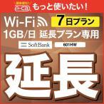 【WiFi延長専用】 601HW 延長 wifiレンタル 7日 wi-fi レンタル wi fi ルーター ポケットwifi レンタル 延長プラン 1週間 国内wifi