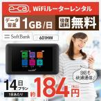 【往復送料無料】 wifi レンタル 1日1GB ポケットwifi 国内 wifi レンタルwifi wi-fi 14日 ソフトバンク 601hw 2週間 SoftBank 中継機