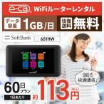 буе╗б╝еыбф wifi еьеєе┐еы ╣ё╞т 60╞№ 1╞№1GB е▌е▒е├е╚wifi wifi еьеєе┐еы wi-fi ете╨едеыwifi е╜е╒е╚е╨еєеп 601hw 2еЎ╖ю ▒¤╔№┴ў╬┴╠╡╬┴