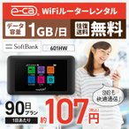 <SALE> wifi レンタル 国内 90日 1日1GB ポケットwifi レンタルwifi モバイル wi-fi ソフトバンク 3ヶ月 601hw SoftBank 往復送料無料