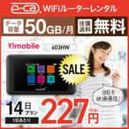 wifi レンタル 国内 14日 ワイモバイル 3日10GB ポケットwifi モバイルwifi レンタルwifi wi-fi  603hw Y!mobile 【往復送料無料】