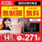 「往復送料無料」wifi レンタル 国内 無制限 14日 プラン ソフトバンク E5383