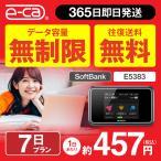 wifi レンタル 国内 無制限 7日 プラン ソフトバンク E5383
