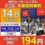 wifi еьеєе┐еы ╣ё╞т ╠╡└й╕┬ 14╞№ е╫ещеє е╔е│етXi еиеъев┬╨▒■ E5383