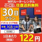 wifi レンタル 国内 無制限 30日 プラン ドコモXi エリア対応 E5383