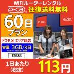 wifi レンタル 国内 無制限 60日 プラン ドコモXi エリア対応 E5383