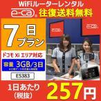 wifi レンタル 国内 無制限 7日 プラン ドコモXi エリア対応 E5383