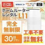 wifi レンタル 無制限 30日  国内 専用 WiMAX ワイマックス L11 レンタルwifi ホームルーター wi-fi 置き型  Wi-Fi wimax 入院 テレワーク