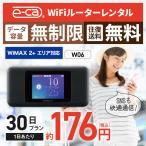 <セール> wifi レンタル 国内 30日 レンタルwifi ワイマックス 3日10GB ポケットwifi モバイルwi-fi W06 wimax 中継機 【往復送料無料】
