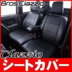 クラッツィオ シートカバー ブロス 品番:ES-0649 スズキ スペーシアカスタムZ H28/12〜 4人乗 車種専用品