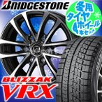 ブリジストン ブリザック VRX 送料無料 200系ハイエース専用 weds ライツレー JP-H 215/65R16 4本セット