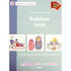 ※在庫限り 【MANGO】 クロスステッチ図案集 32 Folklore russe 15114-1