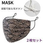 マスク 和柄  布 波  同色2枚入り  送料無料 即日発送  洗える UV対策 個別包装