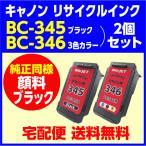 リ・ジェット リサイクルインクカートリッジ キャノン BC-345〔ブラック 黒 顔料インク〕と BC-346〔3色カラー〕の2個セット