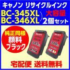 リ・ジェット リサイクルインクカートリッジ キャノン BC-345XL〔大容量 ブラック 黒 顔料インク〕と BC-346XL〔大容量 3色カラー〕の2個セット