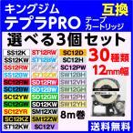 キングジム テプラ PRO 用 互換 テープカートリッジ 幅 12mm 長さ 8M 25種類の中から 選べる3個セット フリーチョイス テープ ラベル