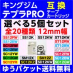 キングジム テプラ PRO 用 互換 テープカートリッジ 幅12mm 長さ8M 選べる5個セット フリーチョイス