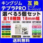 キングジム テプラPRO 用 互換 テープカートリッジ 幅18mm 長さ8M 選べる5個セット