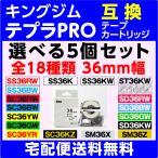 キングジム テプラPRO 用 互換 テープカートリッジ 幅36mm 長さ8M 選べる5個セット