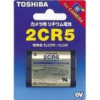 東芝 2CR5G カメラ用リチウム電池 単品