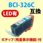 〔互換インク〕 BCI-326C シアン キャノン