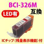 〔互換インク〕 BCI-326M マゼンタ キャノン