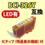 〔互換インク〕 BCI-326Y イエロー キャノン