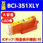 〔互換インク〕 BCI-351XLY 大容量(増量タイプ) イエロー キャノン