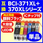 〔互換インク〕 BCI-371XL・370XLシリーズ (純正同様 顔料ブラック) 単品(BCI-370XLPGBK・371XLBK・371XLC・371XLM・371XLY・371XLGY) キャノン