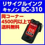 リ・ジェット リサイクルインクカートリッジ キャノン BC-310 ブラック