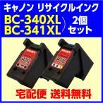 〔空カートリッジ無料回収後、出荷〕リ・ジェット リサイクルインクカートリッジ キャノン BC-340XL(大容量)  と BC-341XL (大容量) 2個セット