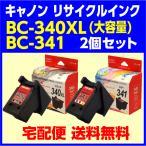 リ・ジェット リサイクルインクカートリッジ キャノン BC-340XL(大容量) と BC-341  2個セット