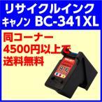 リ・ジェット リサイクルインクカートリッジ キャノン BC-341XL カラー(大容量)